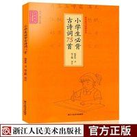 浙江人民美术出版社 字帖 小学生必背古诗词75首版