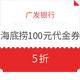 移动端:广发银行 X 海底捞火锅 100元代金券 周五50元