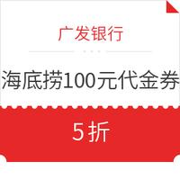 廣發銀行 X 海底撈火鍋 100元代金券