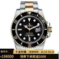 瑞士劳力士ROLEX手表蚝式潜航者日历型机械男表绿鬼黑鬼 金水鬼m116613-LN-97203