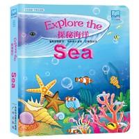 《探秘海洋》早教双语版 立体翻翻书