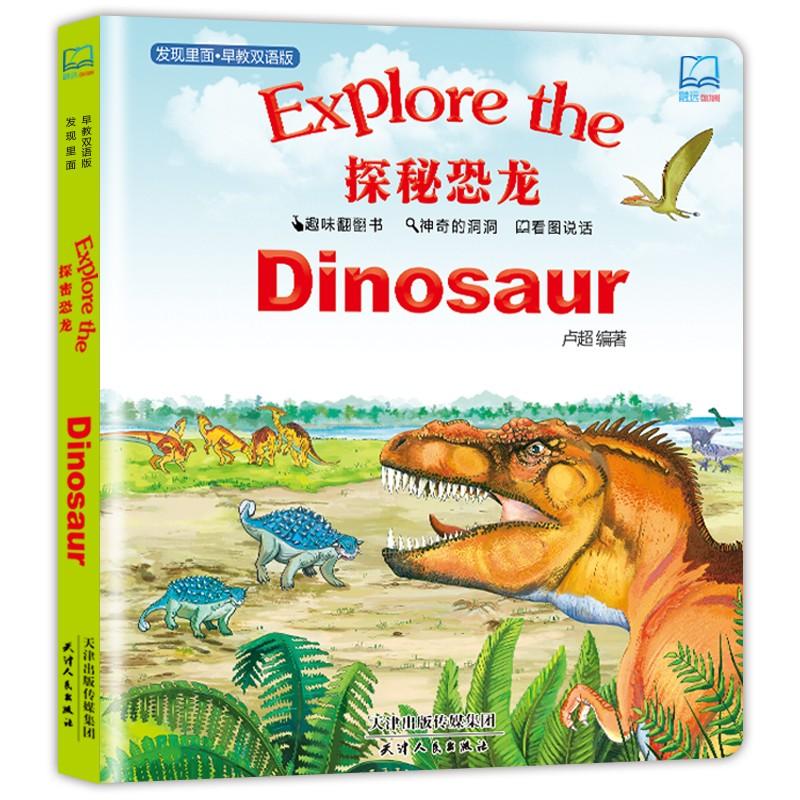 《探秘恐龙》早教双语版 立体翻翻书