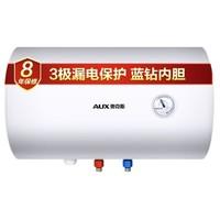 限地区 : AUX 奥克斯 SMS-50ZY08 50升储水式电热水器