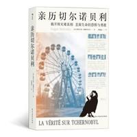 《亲历切尔诺贝利:揭开核灾难真相,直面生命的恐惧与勇敢》