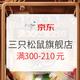 促销活动:京东 三只松鼠旗舰店 神券来袭 满300-210元~