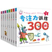 《专注力训练300图》全8册