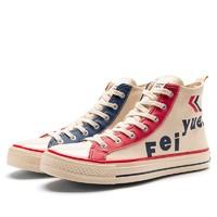feiyue飛躍 DF/1-2178 中性高幫帆布鞋