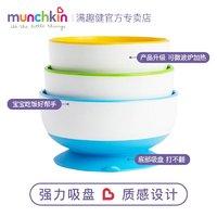 美国进口munchkin满趣健儿童餐具麦肯齐吸盘碗宝宝辅食碗餐具3只
