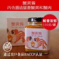 丰收蟹庄 大闸蟹 蟹黄酱 (110g、罐装)