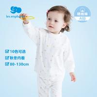 Les enphants 丽婴房 男女童精梳棉内衣套装110cm