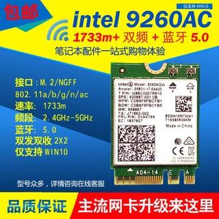 HSW 宏硕伟 Intel AX200 9260AC 8265AC 笔记本内置无线网卡千兆蓝牙wifi高速家用双频5G