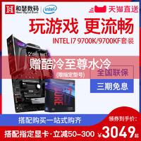 MSI 微星+intel酷睿 CPU主板套裝 (i7-9700KF、Z390 GAMING PRO CARBON、水冷雙排)