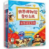 《世界博物館奇妙之旅》(全套5冊)
