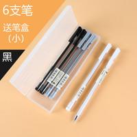 deli 得力 全针管中性笔 0.38mm 黑色 6支 送笔盒