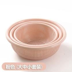 圆形镂空洗菜篮 3件套