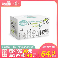 Chikool 奇酷 婴儿纸尿裤 L码 72片 *2件