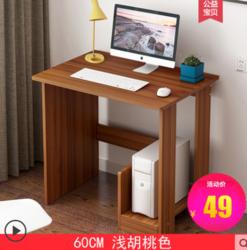 蔓斯菲尔 605 F款 简易电脑桌