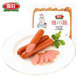 喜旺维小肠120g*5维也纳香肠早餐肠火腿肠热狗肠零食小吃休闲食品
