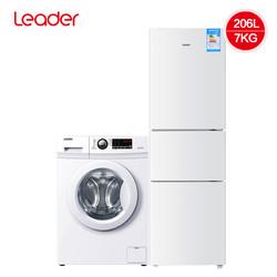 Leader  统帅 BCD-206LSTPF @G7012B16W 三门冰箱滚筒冰洗套装