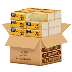Lampure 蓝漂 原生竹浆本色抽纸 32包