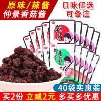 仲景 香菇酱 640g