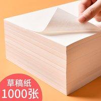 科星 1000张草稿纸
