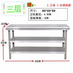 不锈钢操作台工作台饭店商用打荷酒店厨房切菜桌子包装面案板 加厚80*60*80三层