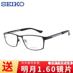精工钛材全框镜架HC1009 明月1.60镜片