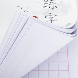Maxleaf 玛丽 钢笔练字本 10本装