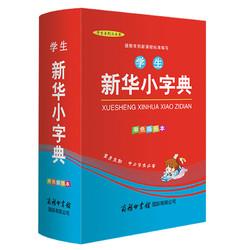 《新华小字典》开学必备