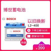 BOSCH 博世 汽车电瓶蓄电池免维护L2-400 12V 大众途安/途观/朗行/朗逸/科鲁兹 以旧换新 上门安装