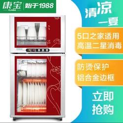 康宝(canbo)XDZ65-A25H(ZTP80A-25H)二星级65升立式高温消毒柜 小型家用厨房碗筷餐具碗柜