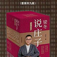《梁冬说庄子》(套装共九册)kindle版