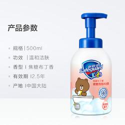 Safeguard 舒肤佳 氨基酸儿童泡泡沐浴露500ml *3件