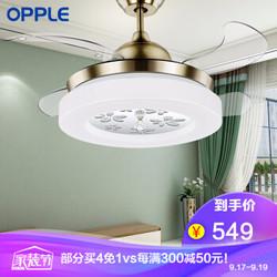 OPPLE吊扇灯风扇灯客厅餐厅卧室简约带LED风扇欧式吊灯 36寸-丽风LED三档分控 *2件