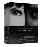 值友推荐 : 《在观众灵魂深处编码——电影编剧实操手册》