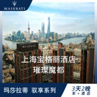上海宝格丽酒店驭享之旅