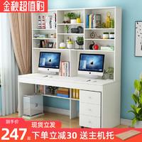 书桌书架书柜组合一体电脑台式桌子卧室写字桌学生家用简约写字台
