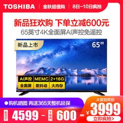 TOSHIBA 东芝 65U5900C 4K 液晶电视