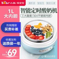 小熊酸奶機家用全自動多功能迷你小型自制發酵機不銹鋼內膽