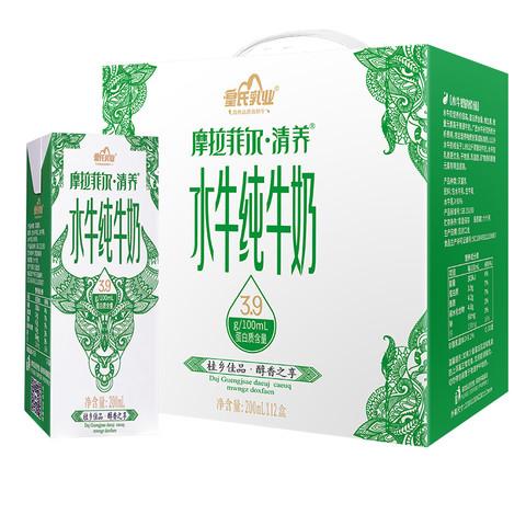 皇氏乳业水牛纯牛奶200ML*12盒双皮奶原料学生成人高钙早餐奶整箱 *2件