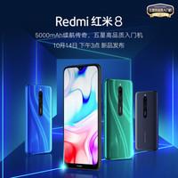 Redmi 8 新品盲约 5000mAh续航传奇 五星高品质入门机