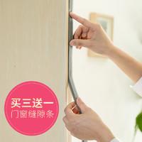 日本门窗密封条门缝门底防风保暖隔音贴自粘型窗户玻璃门挡风胶条