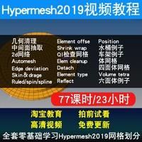 Hypermesh2019视频教程网格划分工程分析入门到精通视频教程