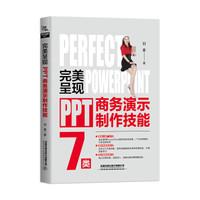 《完美呈现——PPT商务演示制作技能》