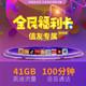 值友专享:China unicom 中国联通 阿里系头条系 或 腾讯系免流电话卡 免半年月租 0.01元包邮