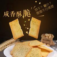 liangpinpuzi 良品铺子 酥脆薄饼 300g 独立小包