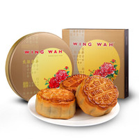 WING WAH 元朗荣华 七星伴月 港式中秋月饼礼盒 1480g 八枚装