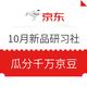 移动专享:京东 10月新品研习社 种草领京豆 瓜分千万京豆,活动火爆,抢完即止