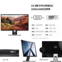DELL 戴尔 23.8英寸IPS显示器      商用台式机 (Intel i7、240GB/256GB SSD+1TB HDD、16G)